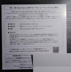 "Thumbnail of ""初回限定盤1 シリアルコード Hey! Say! JUMP ネガティブファイター"""