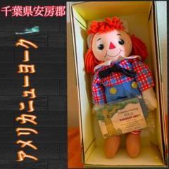 """Thumbnail of """"RAGGEDY ANN 新品(米国製)"""""""