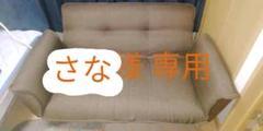 """Thumbnail of """"二人掛けソファ"""""""