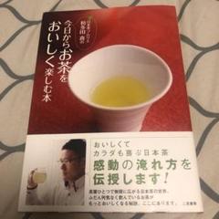 "Thumbnail of ""日本茶ソムリエ・和多田喜の今日からお茶をおいしく楽しむ本"""
