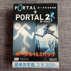 """Thumbnail of """"POTAL POTAL2 ポータル+ポータル2 日本語版"""""""