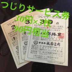 """Thumbnail of """"つじりサービス券 90円"""""""