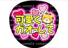 "Thumbnail of ""可愛くガオーして♡"""
