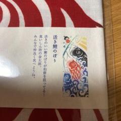 """Thumbnail of """"手ぬぐい 子どもの日"""""""