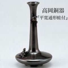 "Thumbnail of ""高岡銅器 鋳銅花瓶 銅製花瓶 『平寛通形蛙付』 花器 一輪挿し"""