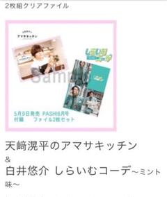 """Thumbnail of """"クリアファイル2枚"""""""