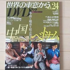 """Thumbnail of """"世界の車窓から DVDブック NO.24 中国/ベトナム"""""""