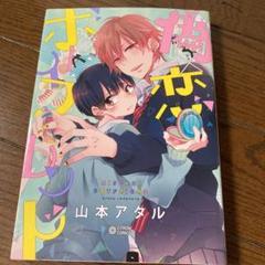 """Thumbnail of """"偽×恋ボーイフレンド"""""""