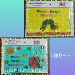 """Thumbnail of """"はらぺこあおむし ジェルピロー  2個セット"""""""