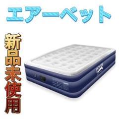 """Thumbnail of """"◆エアーベッド◆エアーマットレス ◆空気ベッド◆"""""""