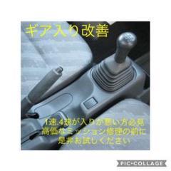 """Thumbnail of """"シフトブッシュ ウレタン DA65 DA64 DA63T"""""""