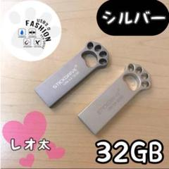 "Thumbnail of ""防水! カワイイ 肉球USBメモリ 32GB USB3.0 猫の手 シルバー"""