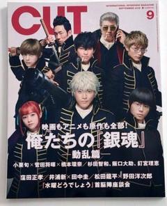 "Thumbnail of ""CUT銀魂"""