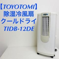 "Thumbnail of ""TOYOTOMI 除湿冷風扇 クールドライ TIDB-12DE トヨトミ"""