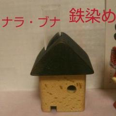 "Thumbnail of ""鉄媒染め木の一輪挿し(ナラ・ブナ)"""