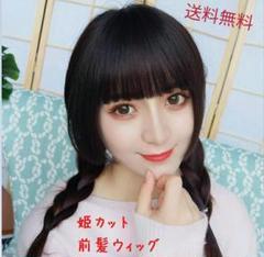 """Thumbnail of """"姫カットスタイル 黒 ブラック 前髪ウィッグ 黒 姫前髪 ぱっつん 黒色"""""""