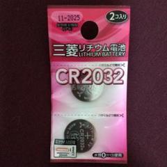 """Thumbnail of """"やすお様の専用です。三菱リチウム電池CR2032 2袋です(*´▽`*)"""""""
