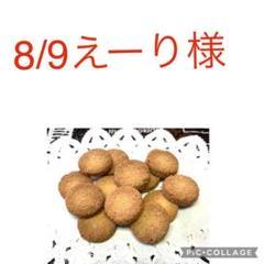 """Thumbnail of """"8/9えーり様生おからクッキー70"""""""