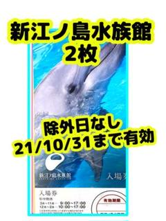 """Thumbnail of """"【即日発送可!】新江ノ島水族館 2枚 入場券 チケット"""""""