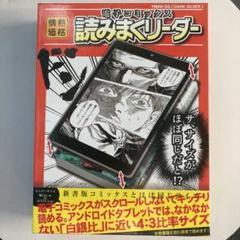 """Thumbnail of """"電子コミックス 読みまくリーダー"""""""