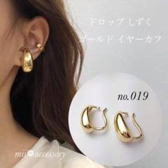 "Thumbnail of ""イヤーカフ イヤカフ ドロップ しずく ゴールド 新品 no.019"""