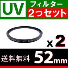 """Thumbnail of """"【 52mm 】2個セット / UVフィルター"""""""