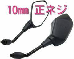 "Thumbnail of ""10mm 正ネジ バイク ミラー バイクミラー 左右セット 無地 黒 n!"""