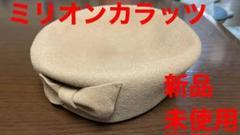 "Thumbnail of ""ベレー帽 ミリオン カラッツ Million Carats"""