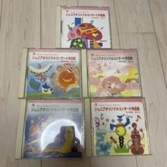 "Thumbnail of ""ヤマハジュニアオリジナルコンサート作品集 1999年〜2002年"""