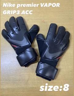 """Thumbnail of """"ナイキ キーパーグローブ vapor grip3 acc 8 黒 ブラック"""""""