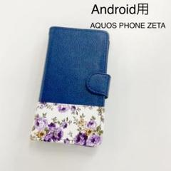 "Thumbnail of ""AQUOS PHONE ZETA /スマホケース手帳型 [A]"""