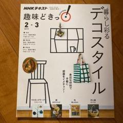 "Thumbnail of ""暮らし彩るデコスタイル"""