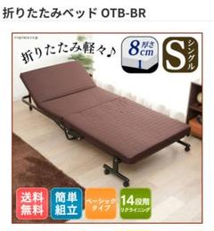 "Thumbnail of ""折りたたみベット OTB-BR シングルサイズ アイリスオーヤマ"""
