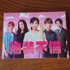 "Thumbnail of ""♥偽装不倫 DVD-BOX〈6枚組〉♥"""