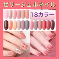 "Thumbnail of ""シアーカラー   ゼリージェルネイル カラージェル18色"""