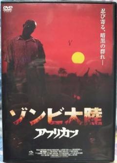 """Thumbnail of """"-・ゾンビ大陸 アフリカン('10英)DVD"""""""