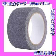 "Thumbnail of ""滑り止めテープ  鉱物粒子 100mm*10m (グレー)"""