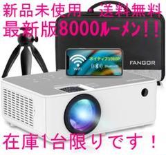 """Thumbnail of """"【新品未使用】高輝度8000lmプロジェクターWIFI bluetooth対応"""""""