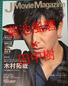 "Thumbnail of ""菊池風磨×田中樹 切り抜き JMovie Magazine  vol.73"""