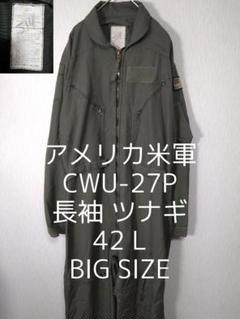 "Thumbnail of ""42 L アメリカ 米軍 CWU-27P 長袖 ビッグ オールインワン ツナギ"""