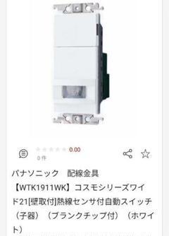 "Thumbnail of ""センサースイッチ(子機)"""
