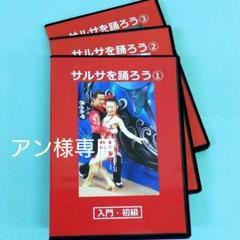 """Thumbnail of """"社交ダンス・サルサダンスDVD サルサを踊ろう 3巻セット"""""""
