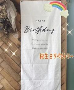 "Thumbnail of ""誕生日 タペストリー 飾りつけ バースデー 飾り 記念日 パーティー ハーフ"""