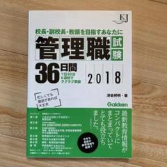 "Thumbnail of ""管理職試験36日間 2018"""