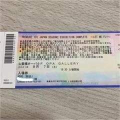 "Thumbnail of ""PRODUCE 101 JAPAN SEASON2 HMVmuseum チケット"""