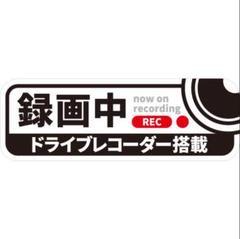 """Thumbnail of """"ドライブレコーダー ステッカー 1枚 ホワイト 16cm×5.5cm"""""""