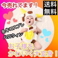 """Thumbnail of """"【ハロウィン乳牛コスプレ】ベビー衣装 コスプレ 赤ちゃん服"""""""
