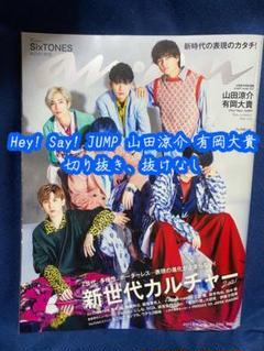 "Thumbnail of ""anan 切り抜き Hey! Say! JUMP 山田涼介 有岡大貴 抜けなし"""