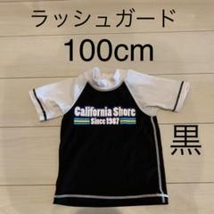 "Thumbnail of ""ラッシュガード 半袖  100cm"""