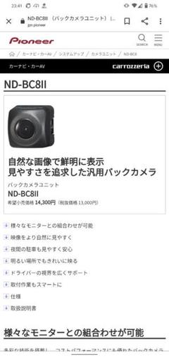 "Thumbnail of ""新品!カロッツェリア バックカメラ ND-BC8Ⅱ 変換コネクター RD-C20"""